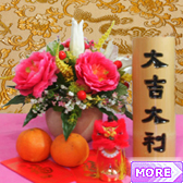 Chinese New Year Flowers